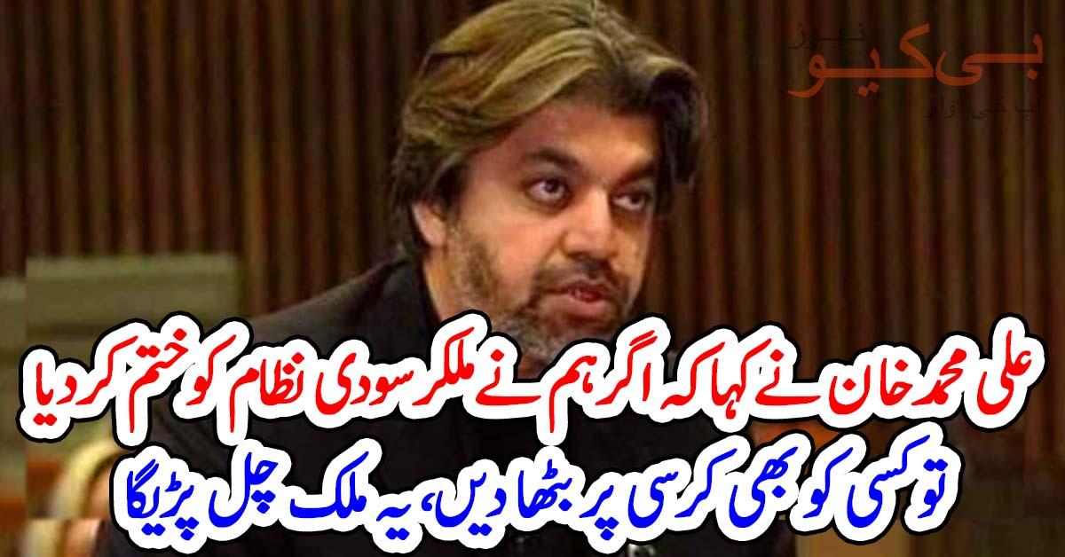 علی محمد خا ن نے کہاکہ اگر ہم نے مل کرسودی نظام کو ختم کر دیا، تو کسی کو بھی کرسی پر بٹھا دیں یہ ملک چل پڑیگا