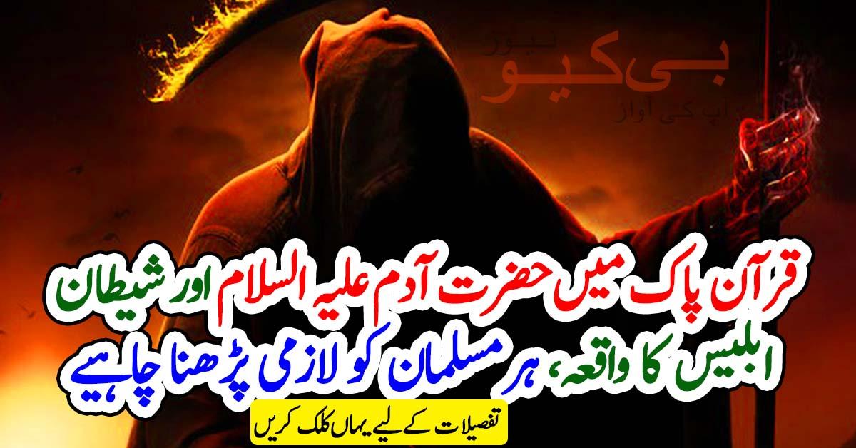 قرآن پاک میں حضرت آدم علیہ اسلام اور ابلیس کا واقعہ