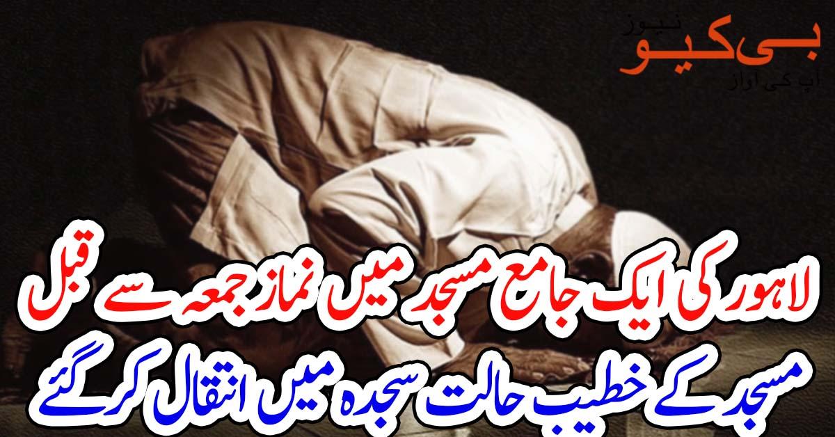 لاہور کی ایک جامع مسجد میں نماز جمعہ سے قبل مسجد کے خطیب حالت سجدہ میں انتقال کرگئے