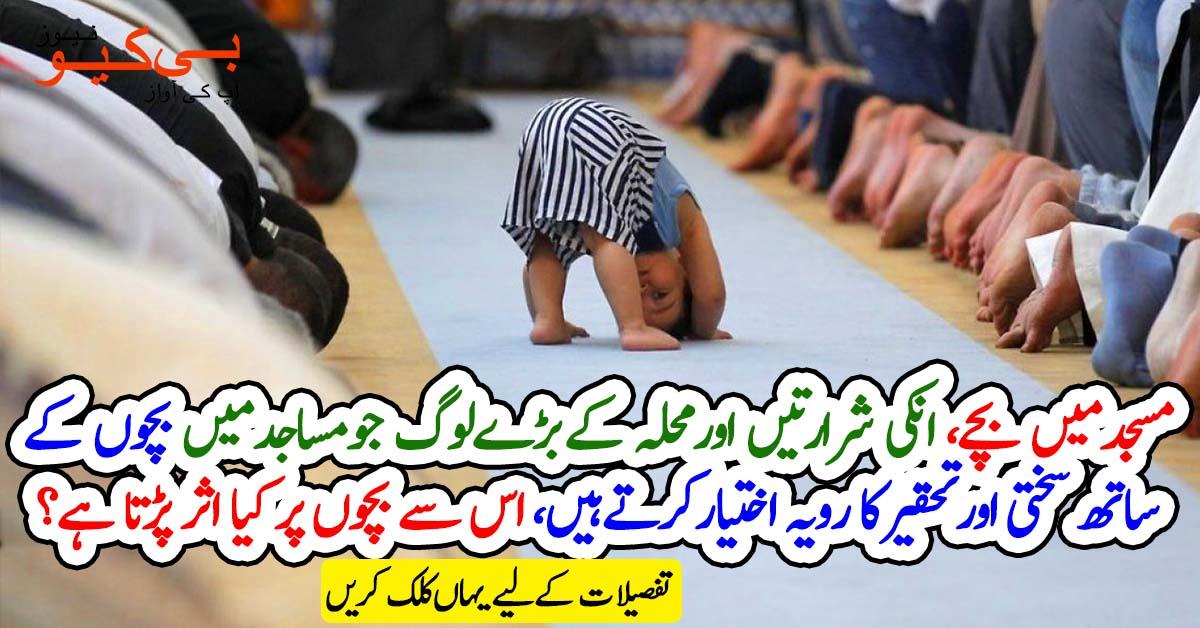 مسجد میں بچے، ان کی شرارتیں اور محلہ کے بڑے لوگ جومساجد میں بچوں کے ساتھ سختی اور تحقیر کا رویہ اختیارکرتے ہیں