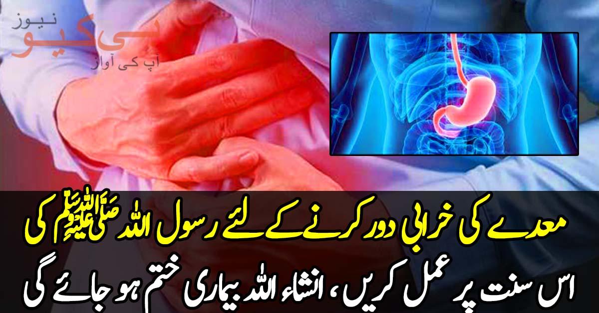 معدے کی خرابی دورکرنےکےلئے رسول اللہﷺ کی اس سنت پرعمل کریں، انشاء اللہ بیماری ختم ہوجائےگی