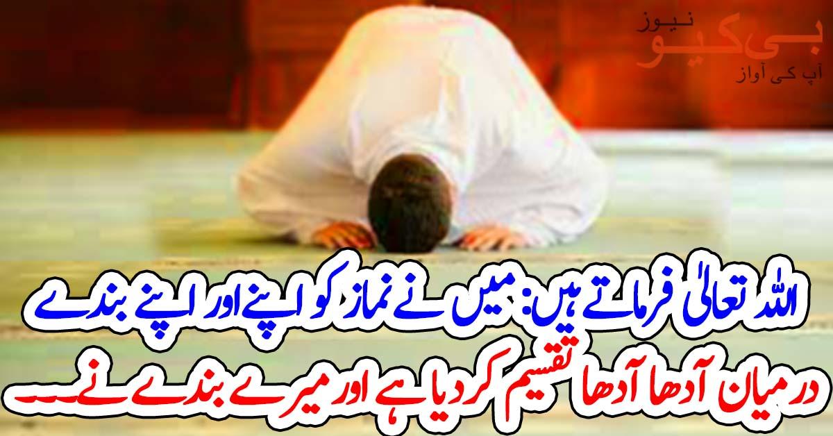 میں نے نماز کو اپنے اور اپنے بندے کے درمیان آدھا آدھا تقسیم کردیا ہے اور میرے بندے نے...