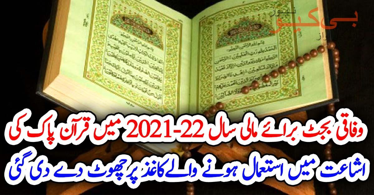 وفاقی بجٹ برائے مالی سال 2021-22 میں قرآن پاک کی اشاعت میں استعمال ہونے والے کاغذ پر چھوٹ دے دی گئی