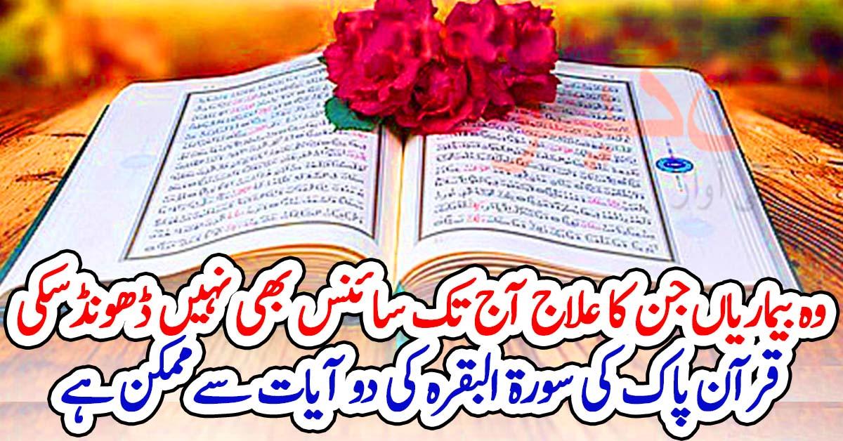 وہ بیماریاں جن کا علاج آج تک سائنس بھی نہیں ڈھونڈ سکی، قرآن پاک کی سورۃ البقرہ کی دو آیات سے ممکن ہے