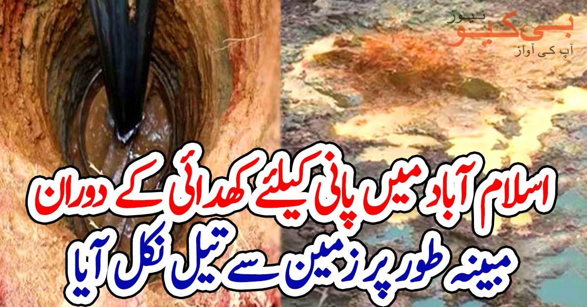 اسلام آباد میں پانی کیلئے کھدائی کے دوران مبینہ طور پر زمین سے تیل نکل آیا
