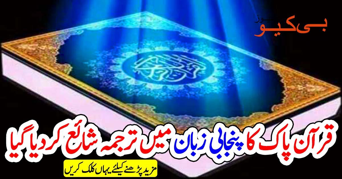 اشاعتی ادارے دارالسلام نے پنجابی زبان میں قرآن مجید کا ترجمہ شائع کردیا