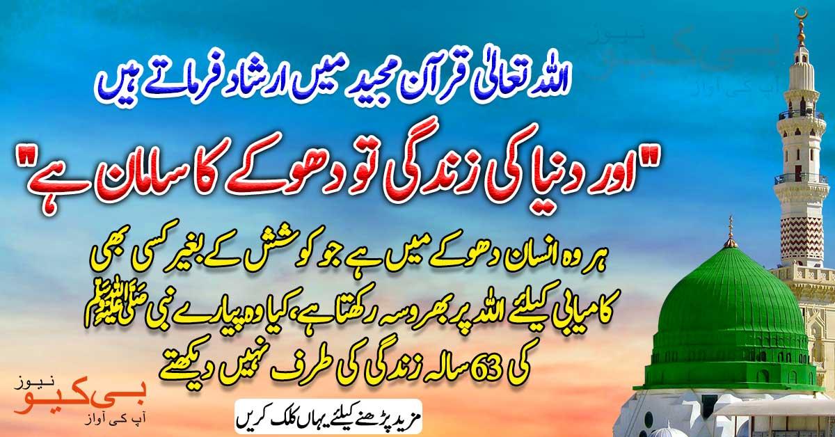 اللہ تعالیٰ قرآن مجید میں ارشاد فرماتے ہیں: ''اور دنیا کی زندگی تو دھوکے کا سامان ہے''