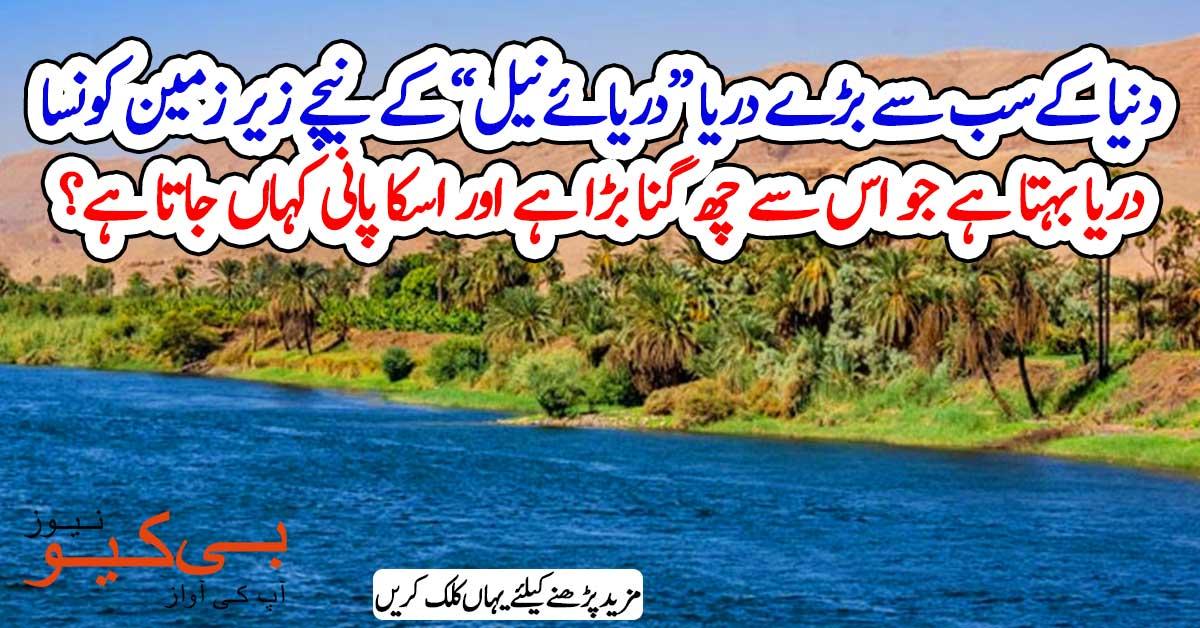 اللہ کا کرشمہ، دنیا کے سب سے بڑے دریا ''دریائے نیل'' کے نیچے زیر زمین دریا بہتا ہے جو اس سے چھ گنا بڑا ہے
