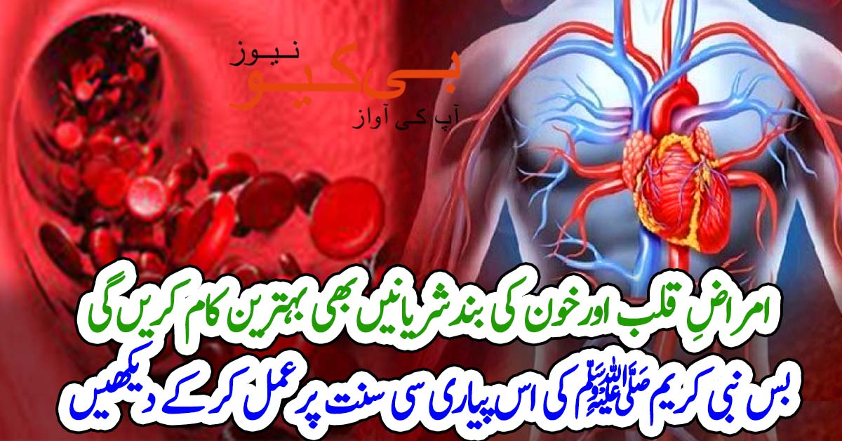 امراضِ قلب اور خون کی بند شریانیں بھی بہترین کام کریں گی بس نبی کریم ﷺ کی اس پیاری سی سنت پر عمل کر کے دیکھیں