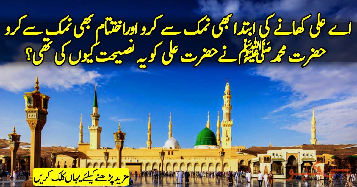 اے علی کھانے کی ابتدا بھی نمک سے کرو اوراختتام بھی نمک سےکرو، حضرت محمد ﷺ نے حضرت علی کو یہ نصیحت کیوں کی تھی؟