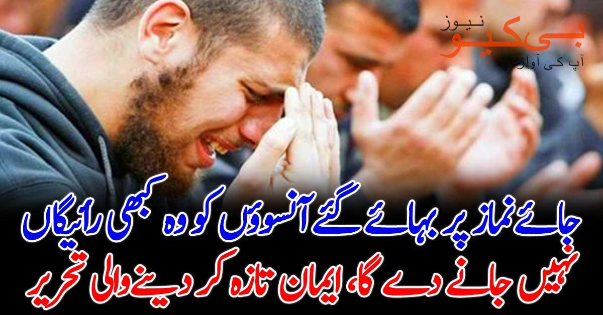 جائے نماز پر بہائے گئے آنسوؤں کو وہ کبھی رائیگاں نہیں جانے دے گا
