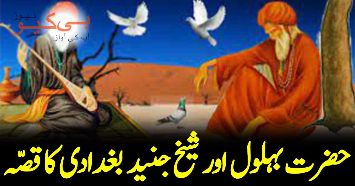 حضرت بہلول اور جنید بغدادی کا قصّہ
