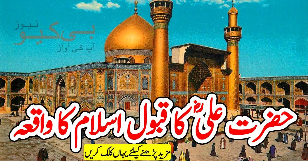حضرت علی رضی اللہ عنہ کا قبول اسلام کا واقعہ