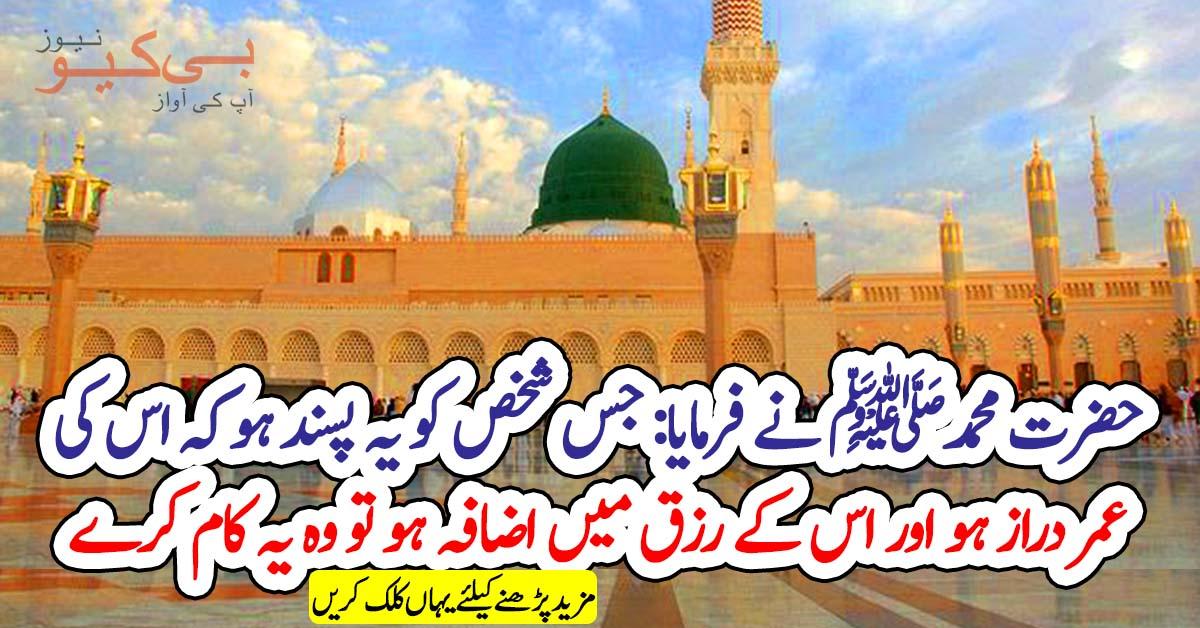 حضرت محمد ﷺ نے فرمایا: جس شخص کو یہ پسند ہو کہ اس کی عمر دراز ہو اور اس کے رزق میں اضافہ ہو تو وہ یہ کام کرے