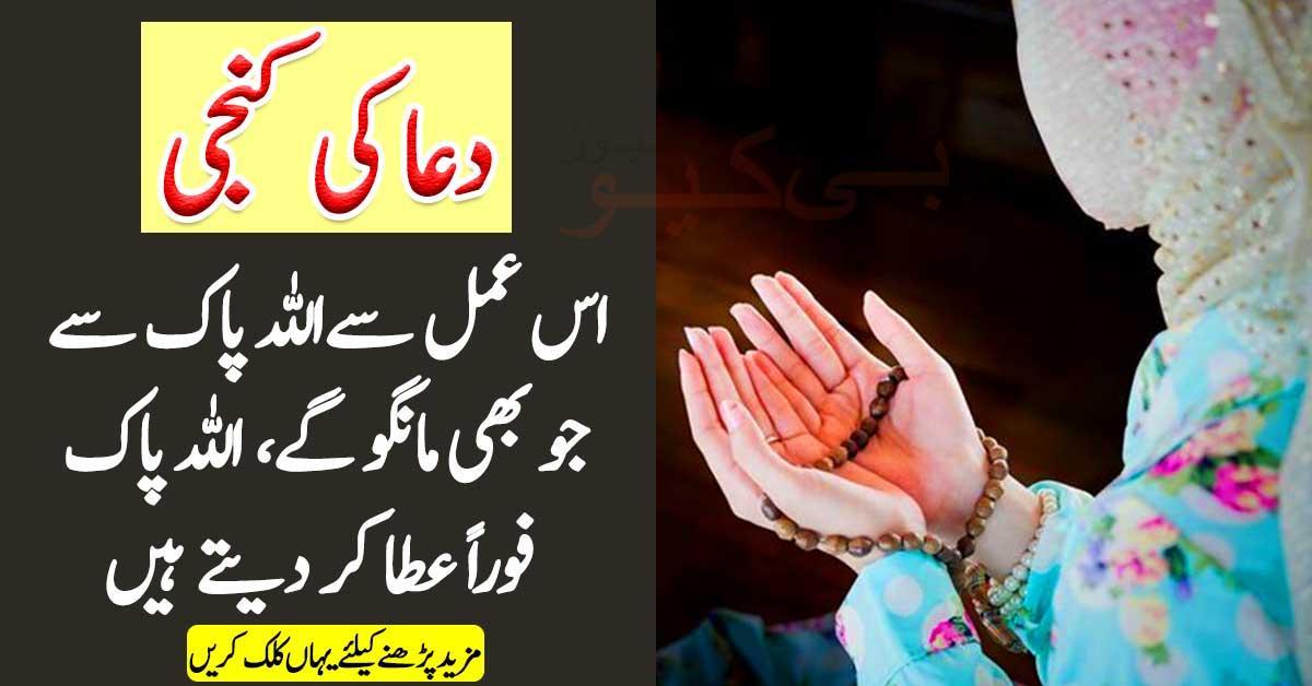 دعا کی کنجی، اس عمل سے اللہ پاک سے جو بھی مانگو گے اللہ پاک فوراً عطا کر دیتے ہیں