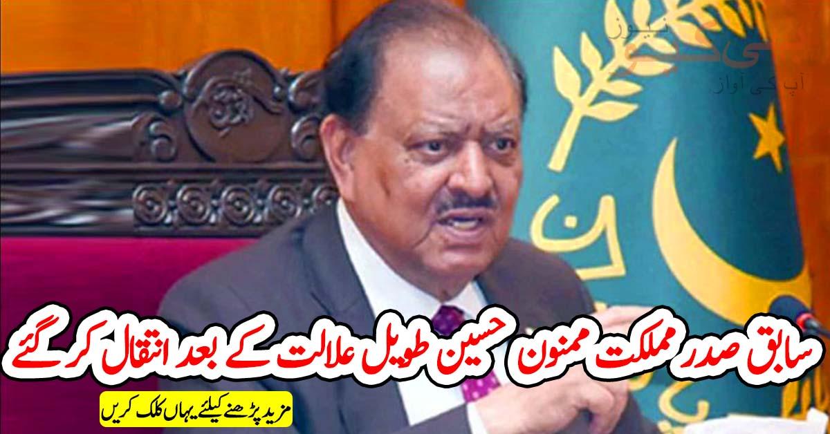 سابق صدر مملکت ممنون حسین طویل علالت کے بعد انتقال کر گئے