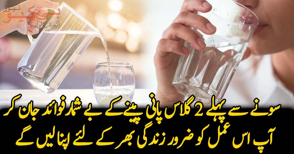 سونے سے پہلے 2 گلاس پانی پینے کے بے شمارفوائد جان کر آپ اس عمل کو ضرور زندگی بھر کے لئے اپنا لیں گے