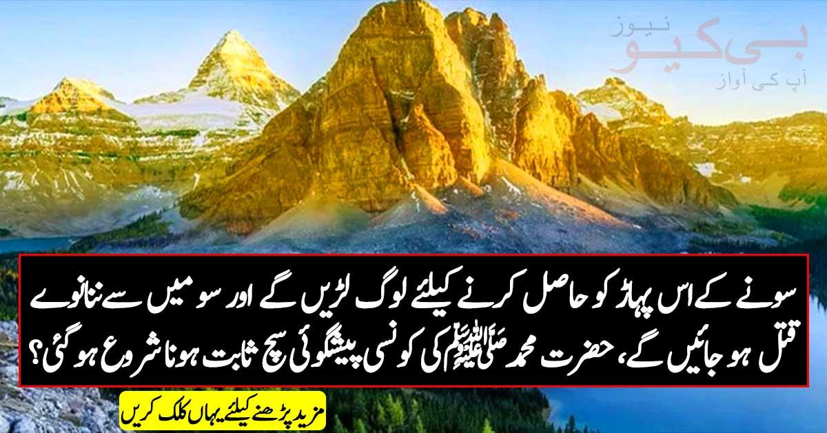 سونے کے اس پہاڑ کو حاصل کرنے کے لیے لوگ اس حد تک لڑیں گے اور سو میں سے ننانوے ق-ت-ل ہو جائیں گے، حضرت محمد ؐ کی کونسی پیشگوئی سچ ثابت ہونے کی شروعات ہو چکی ہے؟