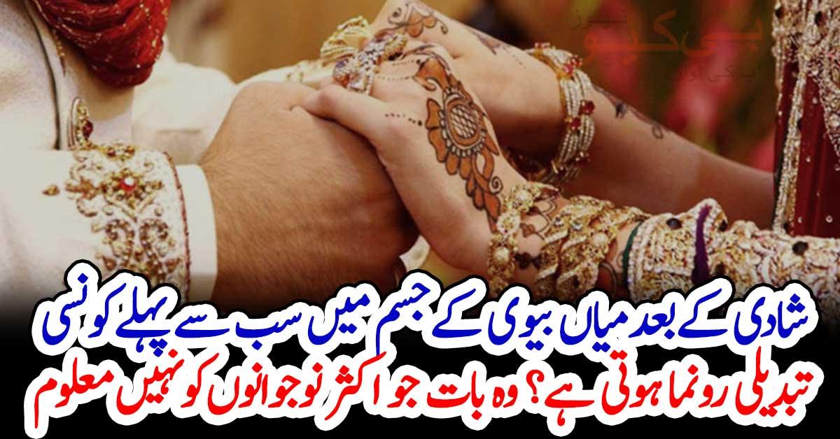 شادی ہونے کے بعد میاں بیوی کے جسم میں سب سے پہلے کونسی تبدیلی رونما ہوتی ہے؟