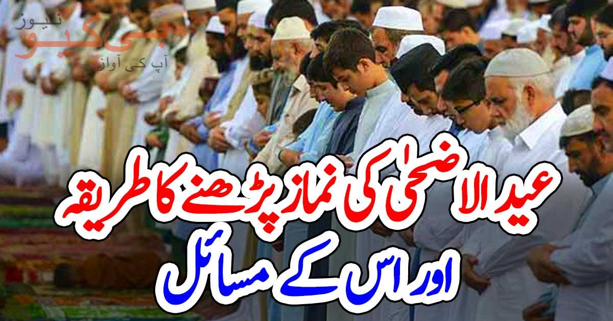 عید الاضحٰی کی نماز پڑھنے کا طریقہ
