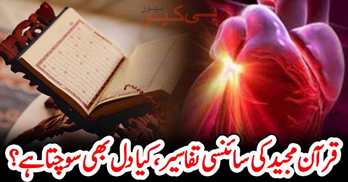 قرآن مجید کی سائنسی تفاسیر، کیا دل بھی سوچتا ہے؟