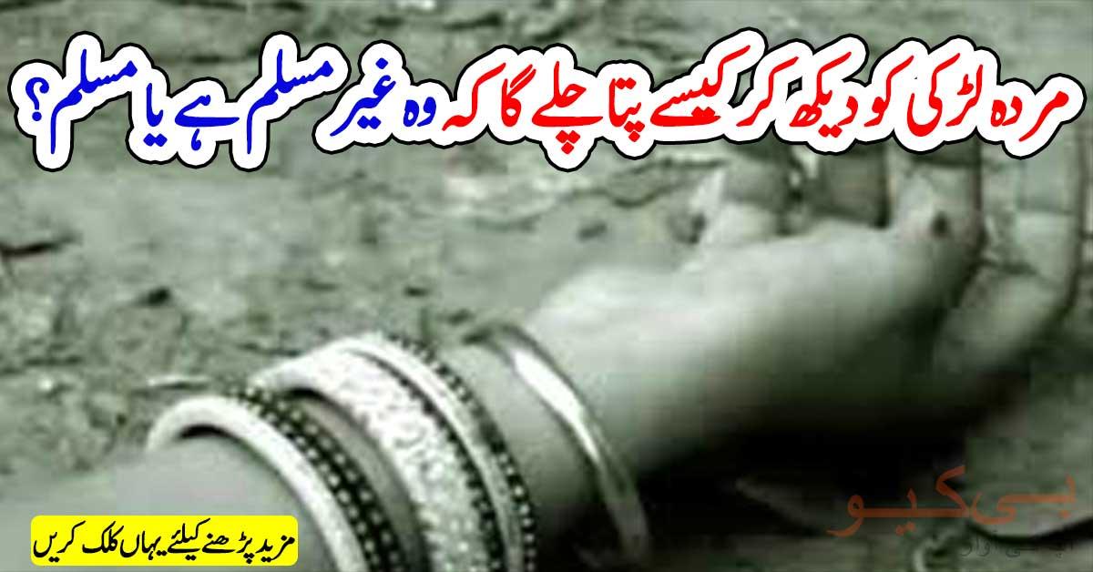 مردہ لڑکی کو دیکھ کر کیسے پتا چلے گا کہ وہ غیر مسلم ہے یا مسلم؟