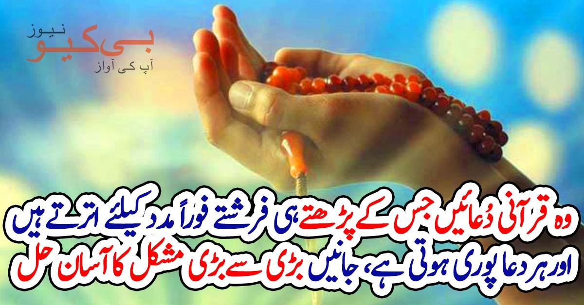 وہ دعا جس کے پڑھتے ہی فرشتے فوراً مدد کیلئے اترتے ہیں اور ہر دعا پوری ہوتی ہے، بڑی سے بڑی مشکل کا آسان حل