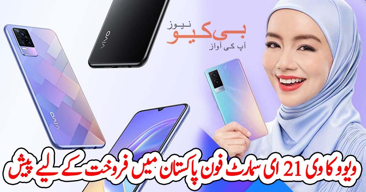 ویوو کا وی 21 ای سمارٹ فون پاکستان میں فروخت کے لیے پیش