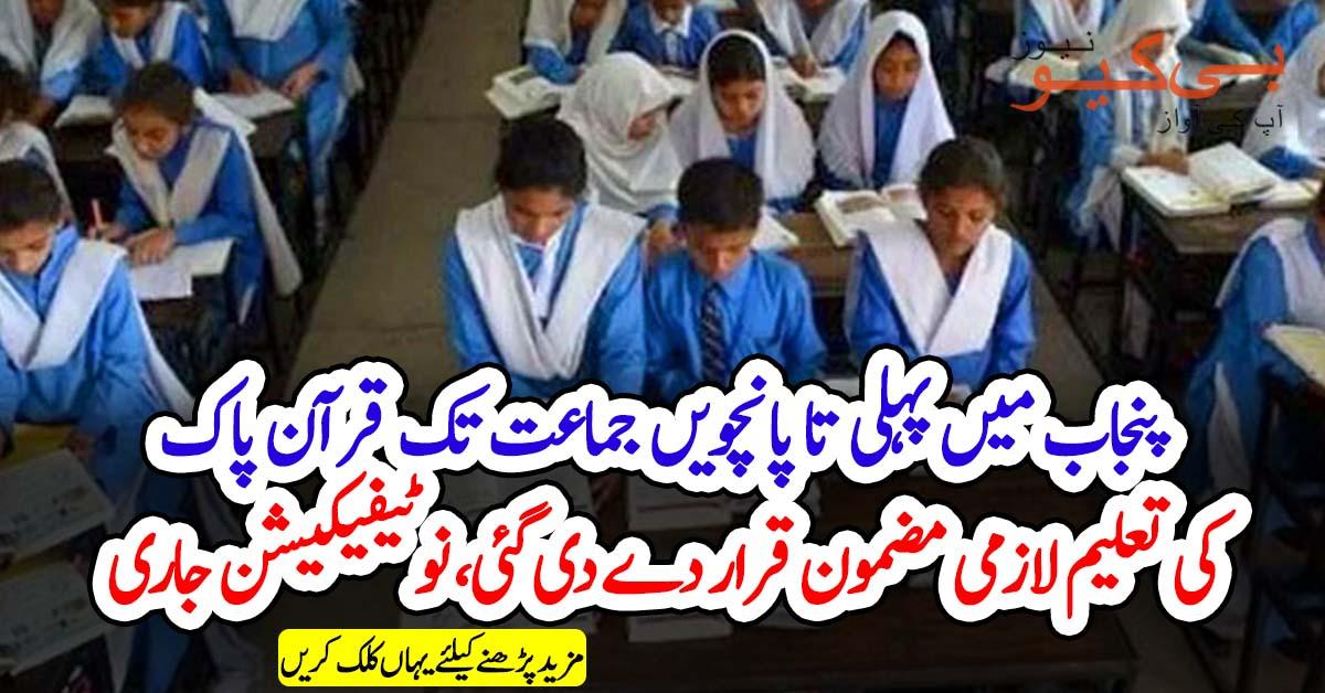 پنجاب میں پہلی تا پانچویں جماعت تک قرآن پاک کی تعلیم لازمی مضمون قرار دے دی گئی