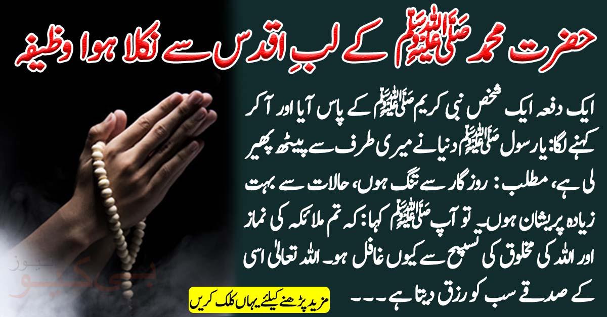 حضرت محمدﷺ کے لبِ اقدس سے نکلا ہوا وظیفہ، جو پڑھے گا وہ غریب نہیں رہے گا