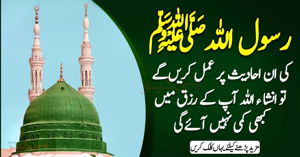 حضرت محمد ﷺ کی ان احادیث پر عمل کریںگے تو انشا ء اللہ آپ کے رزق میں کبھی کمی نہیں آئےگی