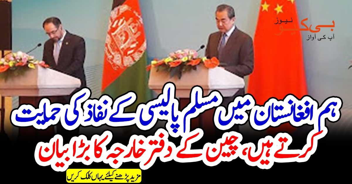افغانستان میں مسلم پالیسی کے نفاذ کی حمایت کرتے ہیں، چین کے دفتر خارجہ کا بڑا بیان