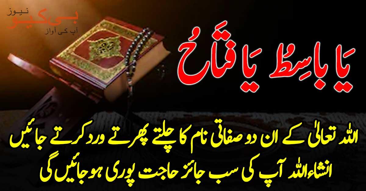 اللہ تعالیٰ کے ان دو صفاتی نام کا چلتے پھرتے وردکرتے جا ئیں انشاءاللہ آپ کی سب جائز حاجت پوری ہوجائیںگی