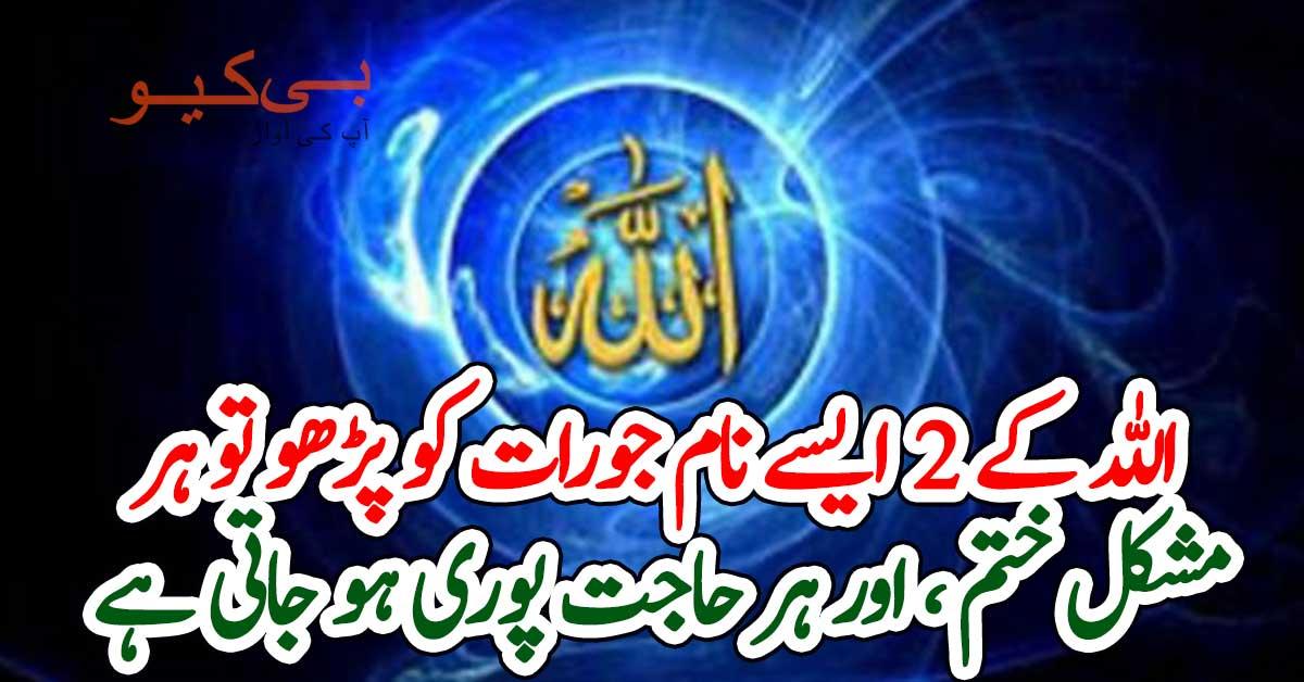 اللہ کے 2 ایسے نام جورات کو پڑھو تو ہر مشکل ختم ، اور ہر حاجت پوری ہو جاتی ہے