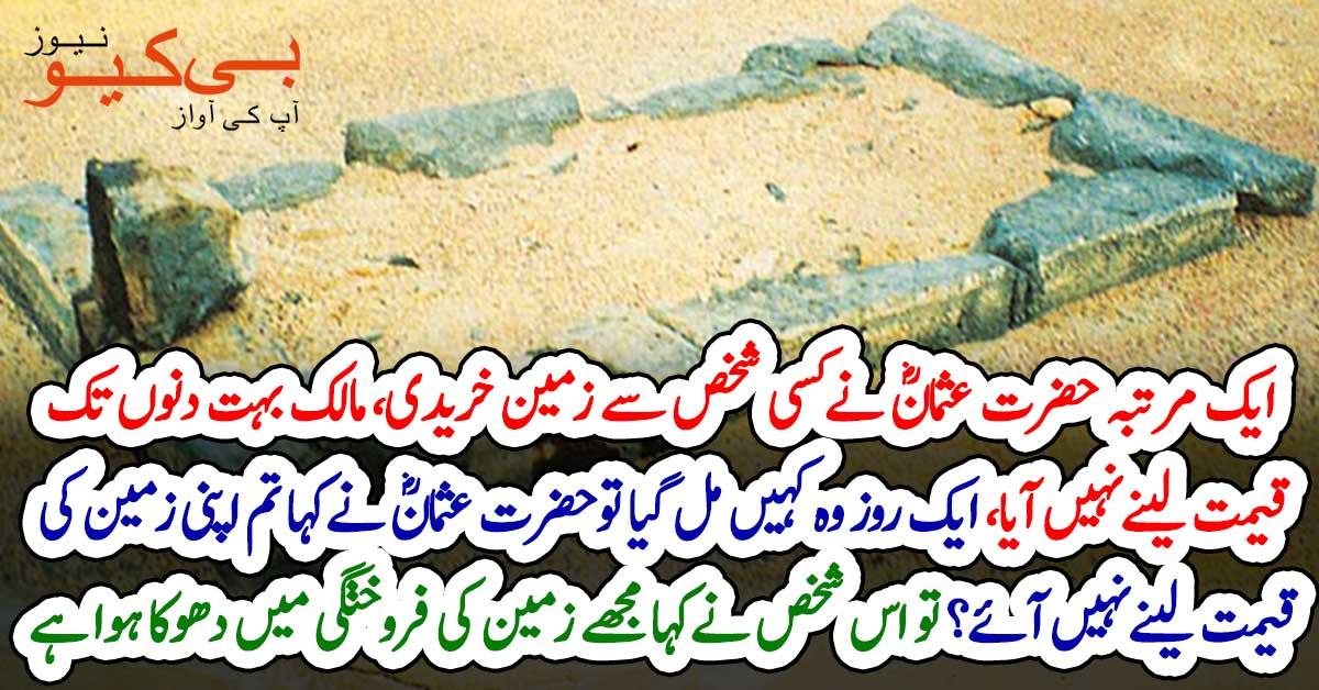 ایک مرتبہ حضرت عثمان رضی اللہ تعالیٰ عنہ نے کسی شخص سے زمین خریدی