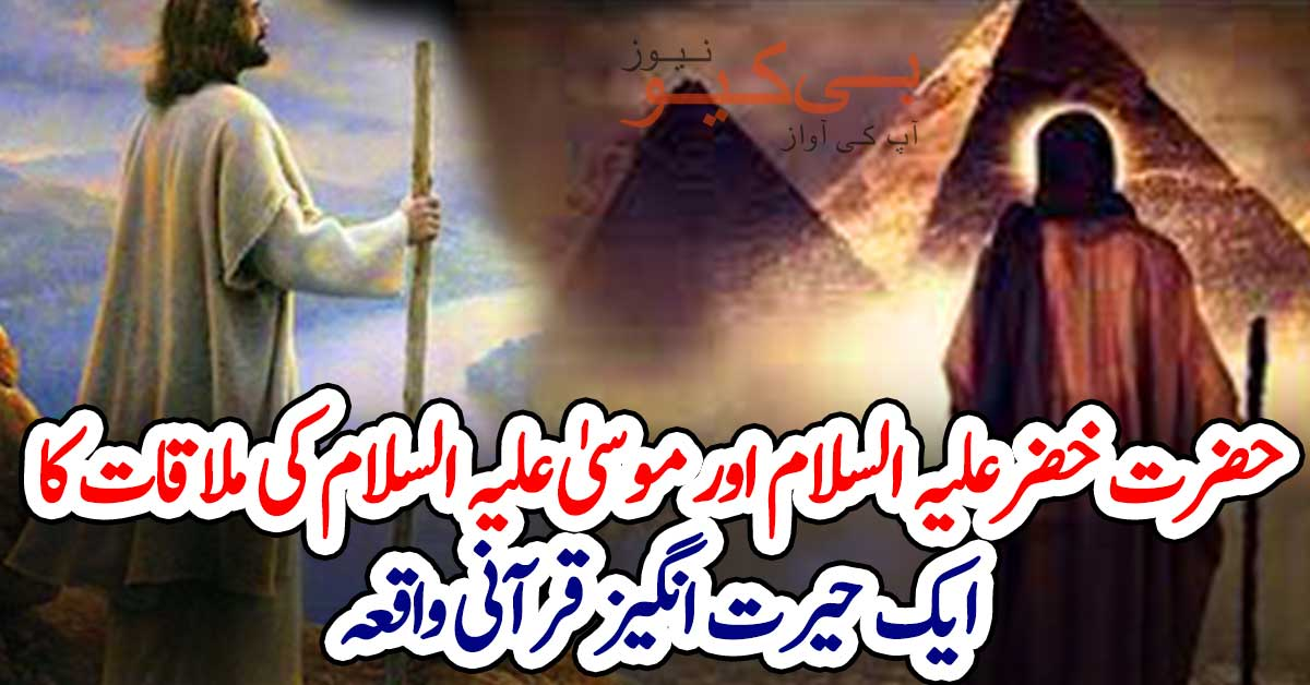 حضرت خضرؑ اور موسیٰ علیہ السلام کی ملاقات کا ایک حیرت انگیز قرآنی واقعہ
