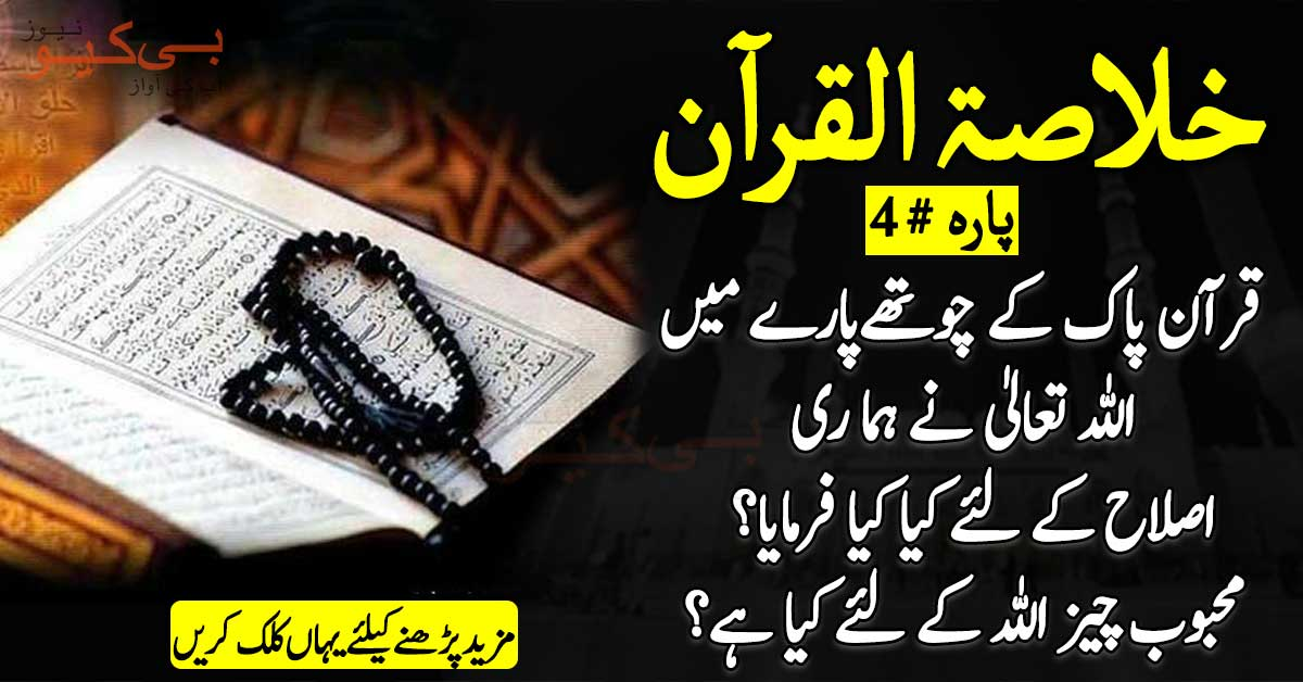 قرآن مجید کے پارہ 4 کا خلاصہ