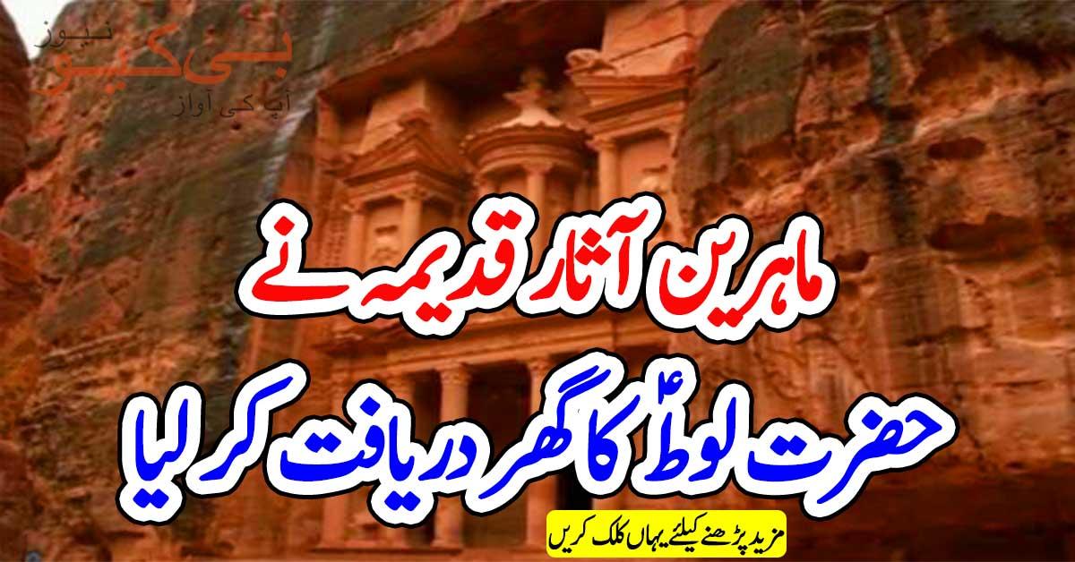 ماہرین آثار قدیمہ نے حضرت لوطؑ کا گھر دریافت کر لیا