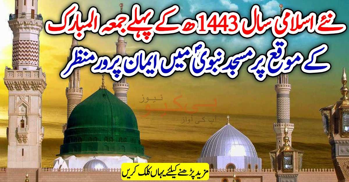 نئے اسلامی سال 1443ھ کے پہلے جمعہ المبارک کے موقع پرمسجد نبویؐ میں ایمان پرورمنظر