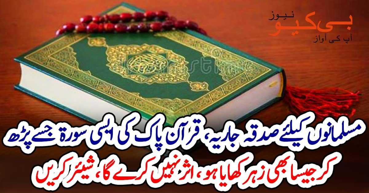 مسلمانوں کیلئے صدقہ جاریہ، قرآن پاک کی ایسی سورۃ جسے پڑھ کر جیسا بھی زہر کھایا ہو، اثر نہیں کرے گا، شیئر کریں