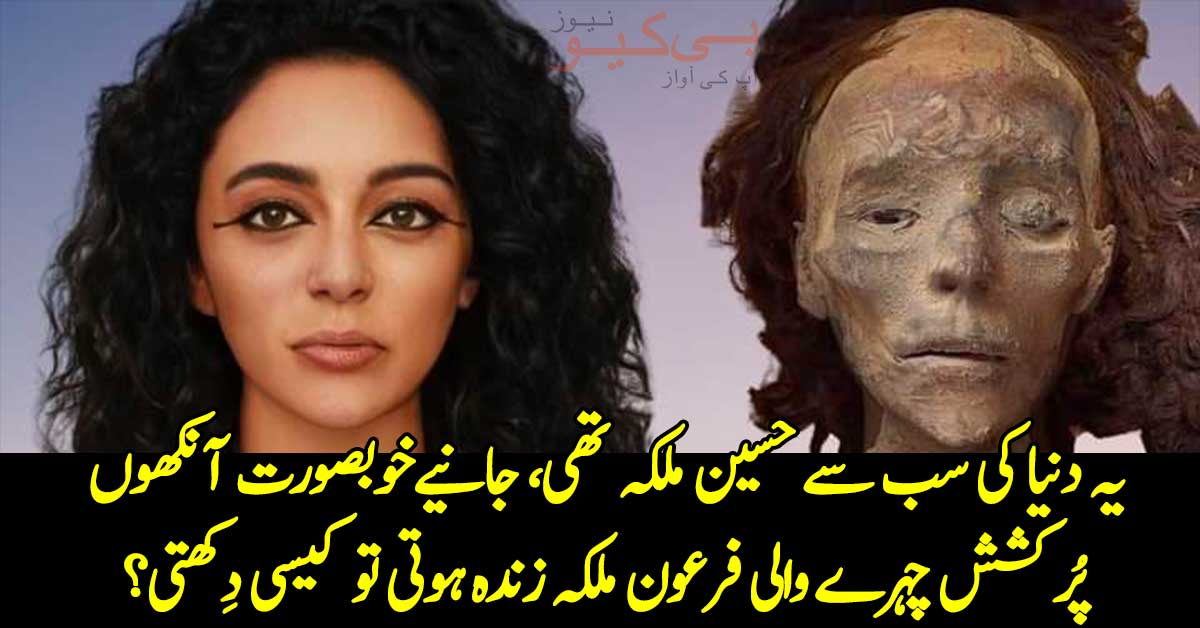 ملکہ تائی دنیا کی سب سے حسین ملکہ تھی، جانیے خوبصورت آنکھوں، پر کشش چہرے والی فرعون ملکہ زندہ ہوتی تو کیسی دِکھتی؟