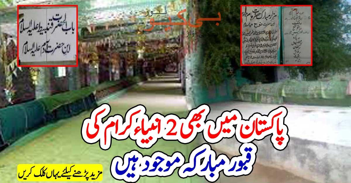 پاکستان میں بھی 2 انبیاءکرام کی قبور مبارکہ موجود ہیں