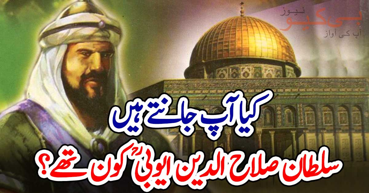کیا آپ جانتے ہیں سلطان صلاح الدین ایوبی رحمتہ اللہ علیہ کون تھے؟
