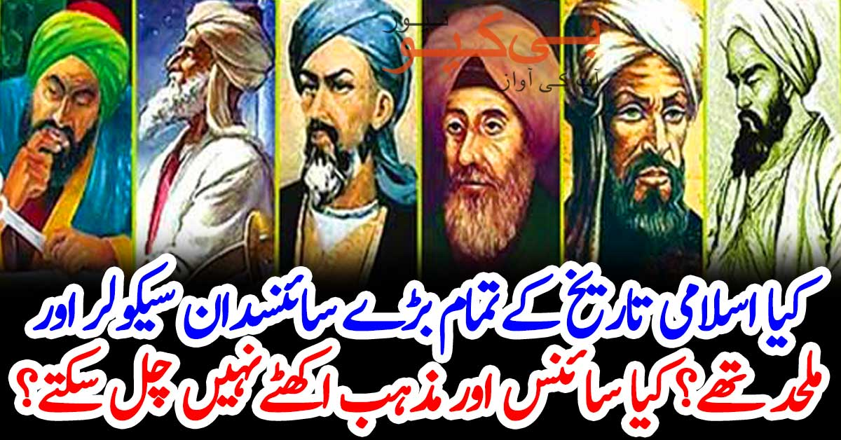 کیا اسلامی تاریخ کے تمام بڑے سائنسدان سیکولراورملحد تھے؟ کیا سائنس اور مذہب اکھٹے نہیں چل سکتے؟