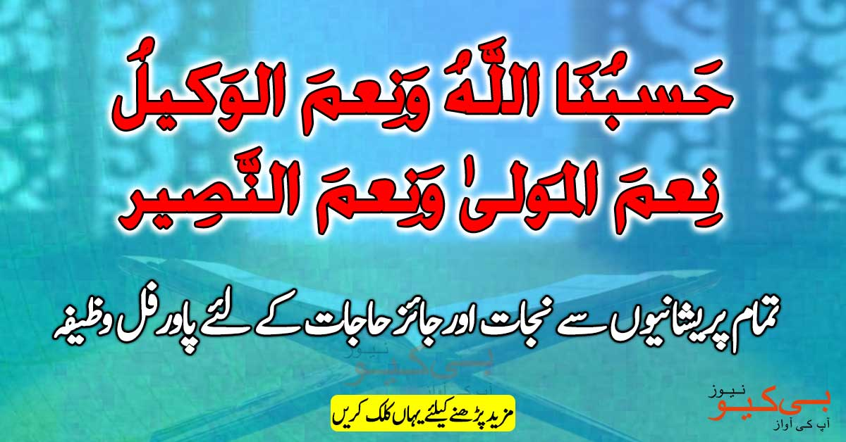 اللہ پاک نے قرآن پاک میں سورۃ الكهف میں فرمایا۔ اللہ کوپکارو اُس کے سفاتی ناموں کےساتھ