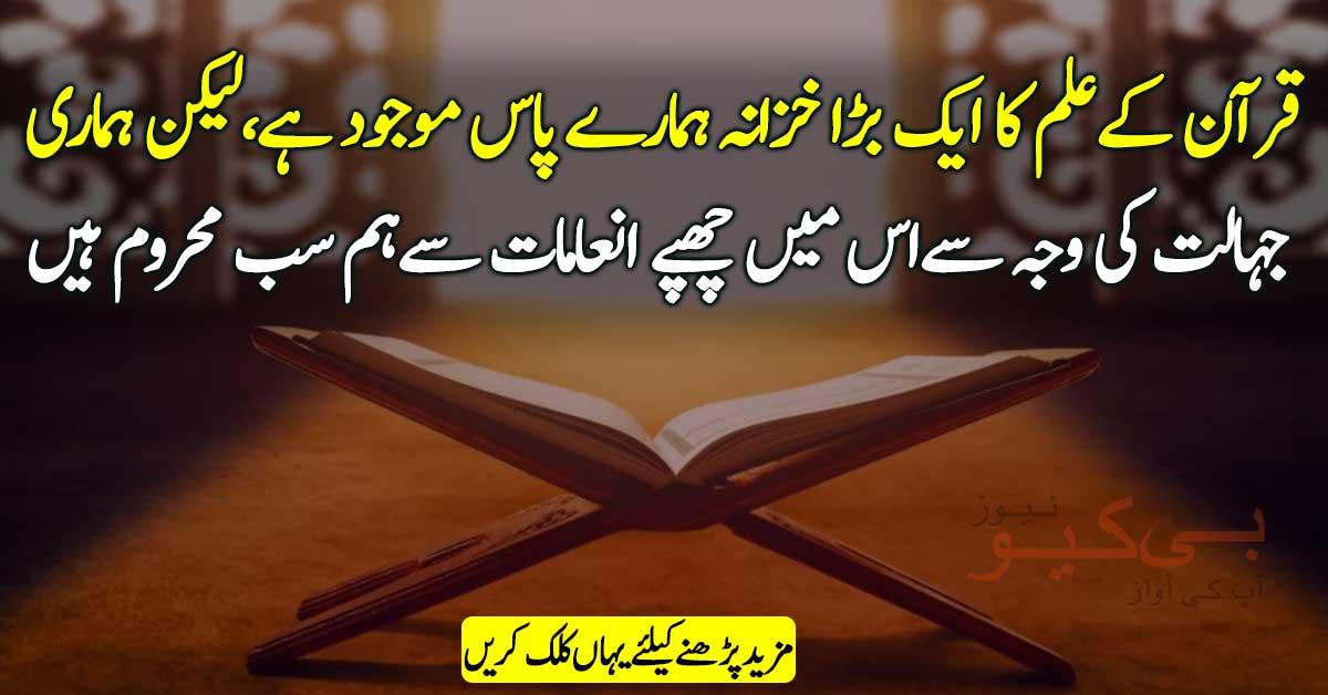 قرآن کا علم، ایک بڑا خزانہ ہمارے پاس موجود ہے، لیکن ہماری جہالت کی وجہ سے اس میں چھپے انعامات سے ہم سب محروم ہیں