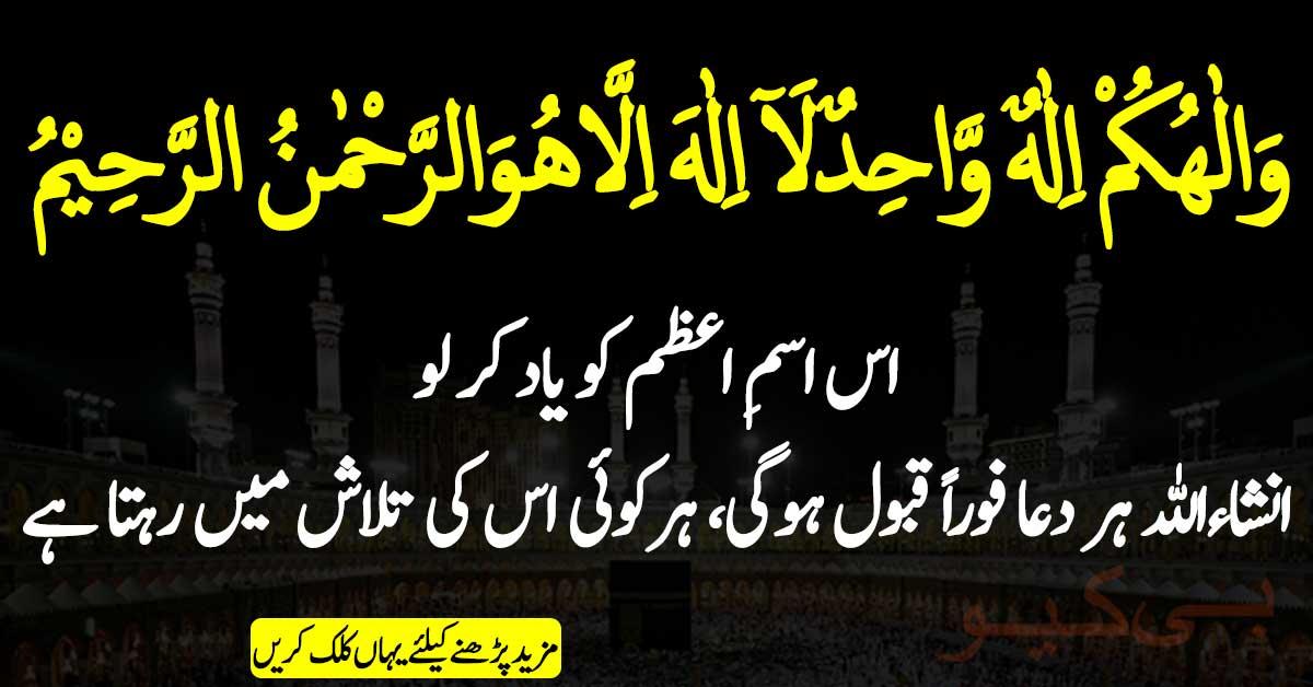 اس اسمِ اعظم کو یاد کر لو، انشاءاللہ ہر دعا فوراً قبول ہوگی، ہرکوئی اس کی تلاش میں رہتا ہے