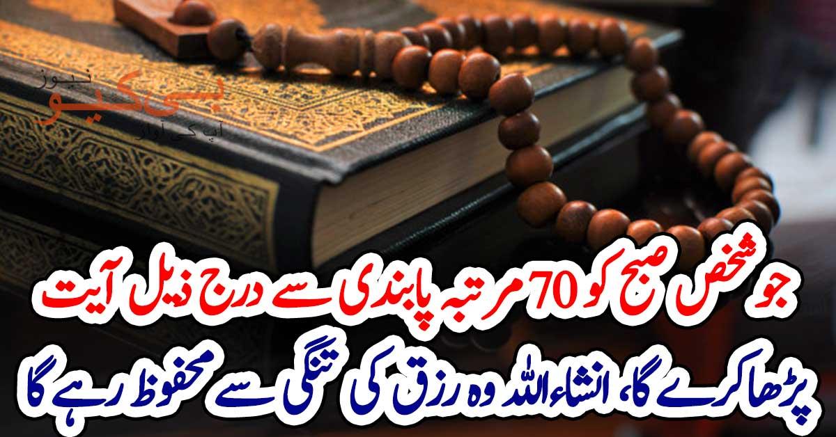 جو شخص صبح کو ستر مرتبہ پابندی سے درج ذیل آیت پڑھا کرے گا، وہ رزق کی تنگی سے محفوظ رہے گا