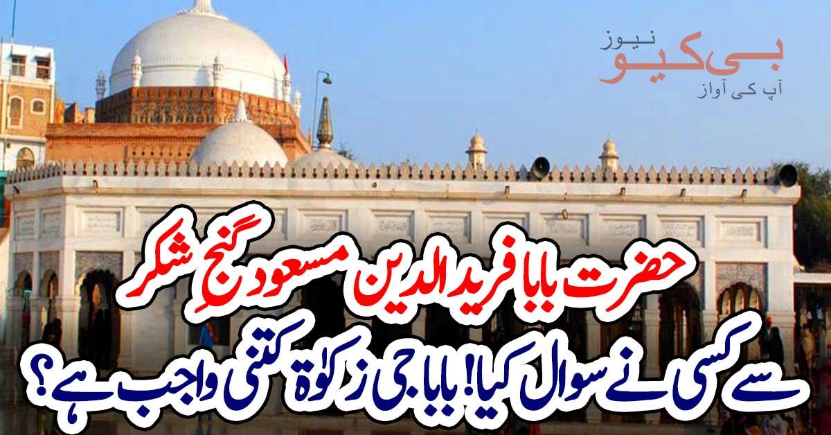 حضرت بابا فریدالدین مسعود گنج ِ شکر سے کسی نے سوال کیا! بابا جی زکوٰة کتنی واجب ہے؟