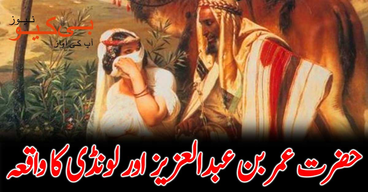 حضرت عمر بن عبدالعزیز اور لونڈی کا واقعہ